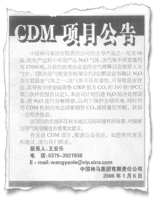 A January 2006 announcement in the Pingdingshan Daily by Shenma company officials describing the environmental and economic benefits of nitrous oxide emissions reductions under the UN's Clean Development Mechanism. Credit: UNFCCC